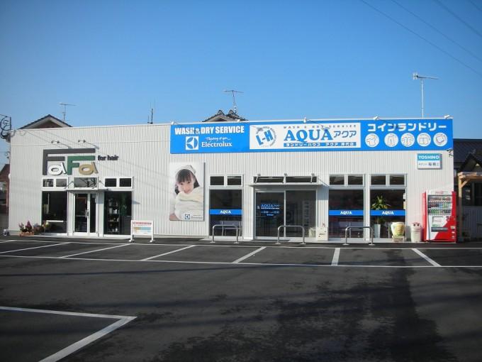 アクア沖代店